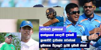 Sri Lanka sports news last day summary February 10th