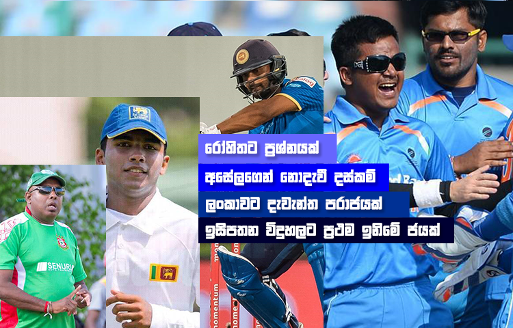 Sri Lanka sports news last day summary February 10th