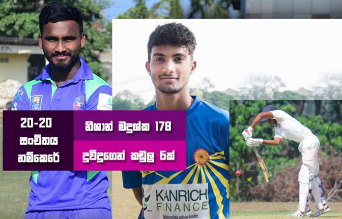 Sri Lanka Sports News last day summary January 11th