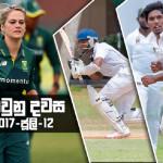Sri Lanka Sports News last day summary july 12th