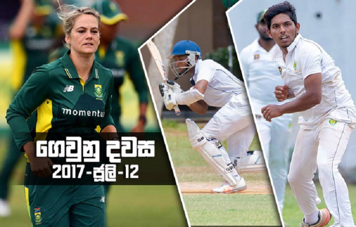 Sri Lanka Sports News last day summary july 12th