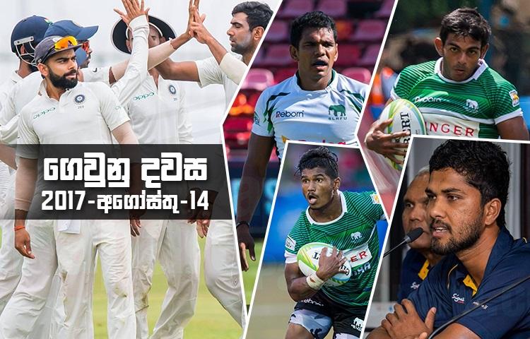 Sri Lanka Sports News Last day summary August 14th