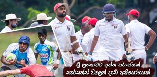 Sri Lanka Sports News last day summary December 14th Sri Lanka Sports News last day summary December 14th