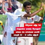 Sri Lanka sports news last day summary February 14th