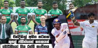 Sri Lanka Sports news last day summary March 15th