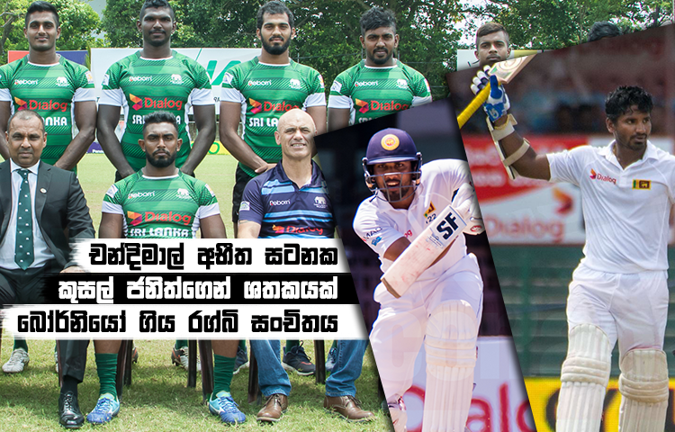 Sri Lanka Sports news last day summary March 15th