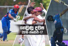 Sri Lanka Sports News Last Day summary 17th January 2018