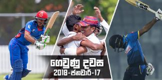 Sri Lanka Sports News Last Day summary 17th January 2018
