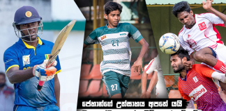 Sri Lanka sports news last day summary april 18th