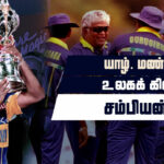 1996 World Cup stars to play in Jaffna