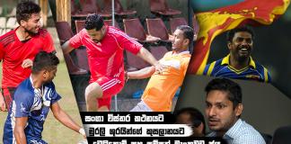 Sri Lanka Sports News last day summary april 19th