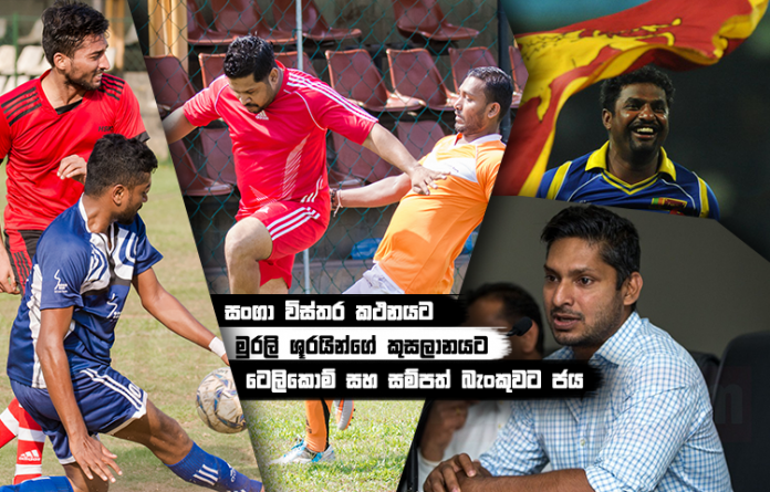 Sri Lanka Sports News last day summary april 19th