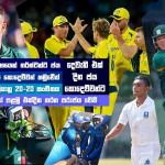 Sri Lanka Sports News last day summary 1st February