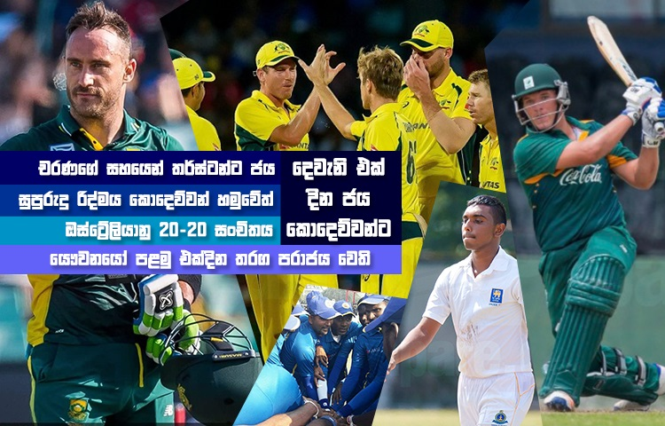 Sri Lanka Sports News last day summary 1st February