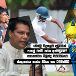 Sri Lanka sports news last day summary March 1st