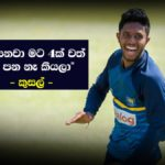 Kusal Mendis on his early career
