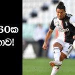 Ronaldo breaks 60 year old record