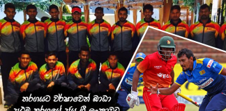 Sri Lanka Sports News last day summary November 21st