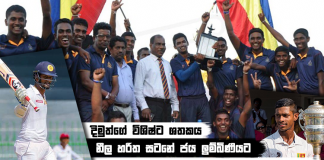 Sri Lanka Sports News :ast Day Summery March 21st