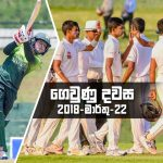 Sri Lanka Sports News Last Day summary 22nd