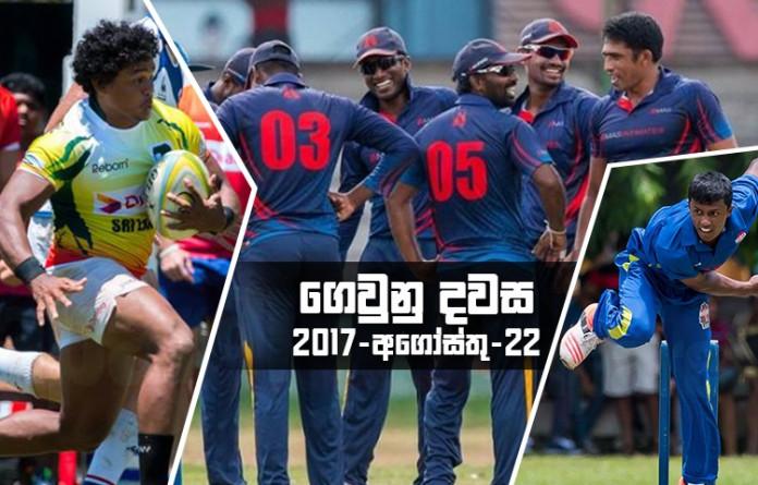 Sri Lanka Sports News last day summary august 22nd