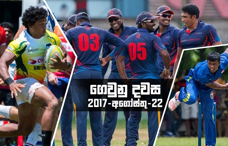 Sri Lanka Sports News last day summary august 22nd