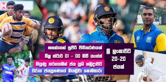Sri Lanka Sports News last day summary January 22nd