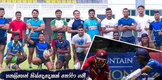 Sri Lanka Sports News last day summary November 23rd