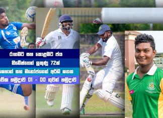 Sri Lanka Sports News last day summary January 24th