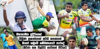 Sri Lanka sports news last day summery