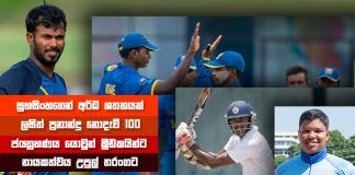 Sri Lanka Sports News last day summary 24th January