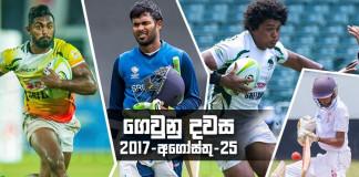 Sri lanka sports news last day summary August 25th