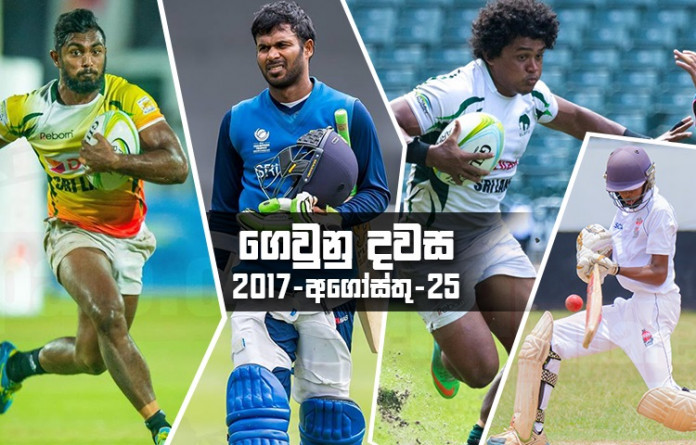 Sri lanka sports news last day summary August 25th