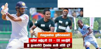Sri Lanka sports news last day summary February 26th