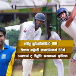 Sri Lanka Sports News last day summary 26th January 27th