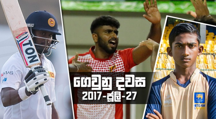 Sri Lanka Sports News last day summary 27th