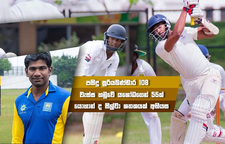 Sri Lanka Sports News last day summary 26th January 27th