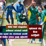 Sri Lanka Sports News last day summary 28th January