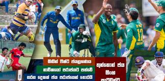 Sri Lanka Sports News last day summary 28th January
