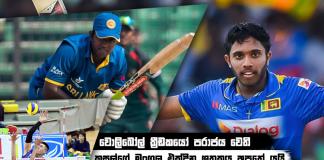 Sri Lanka Sport News Last day summary march 28th