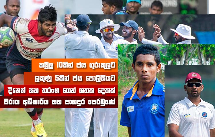 Sri Lanka Sports News last day summary 29th January