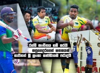 Sri Lanka Sports News LAst Day summary march 29th