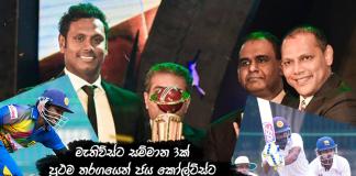 Sri Lanka Sports News last day summary November 30th