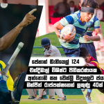 Sri Lanka sports news last day summary March 2nd