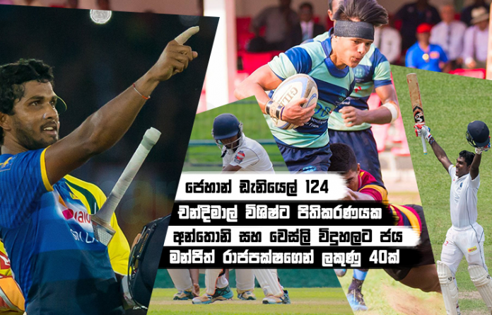 Sri Lanka sports news last day summary March 2nd