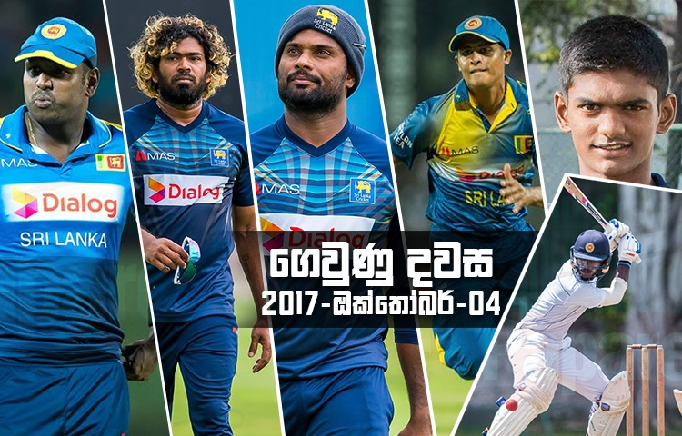 Sri Lanka sports news last day summary october 4th