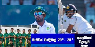 Sri Lanka Sports News last day summary January 4th