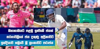 Sri Lanka Sports News Last Day Summary February 3rd