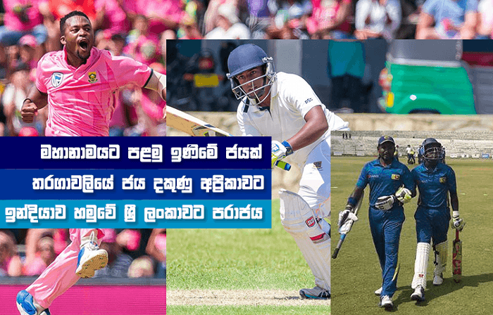 Sri Lanka Sports News Last Day Summary February 3rd