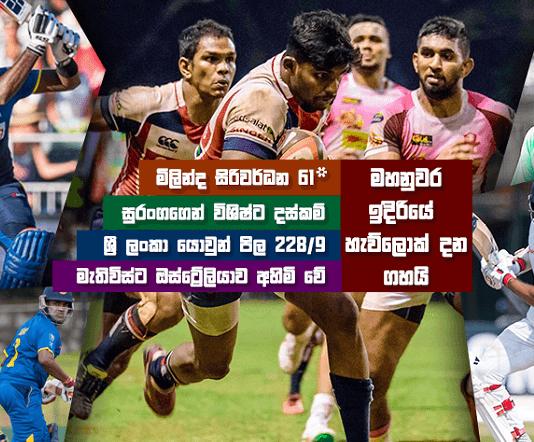 Sri Lanka Sports News Last Day Summary February 5th
